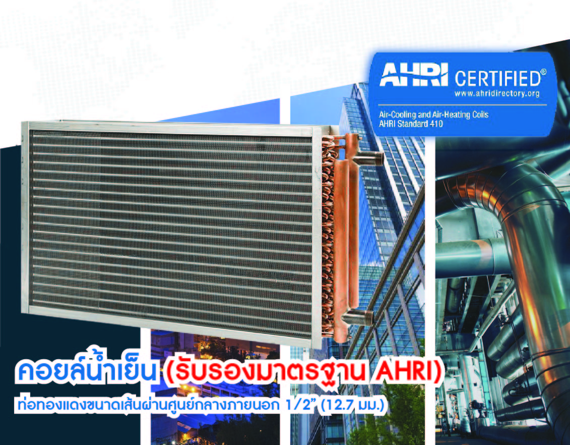 Coil - AHRI-02